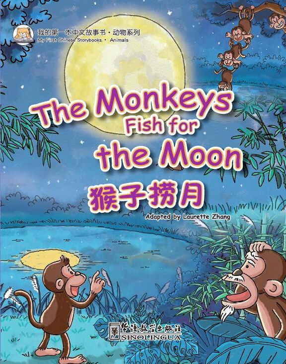 The Monkeys fish for the Moon