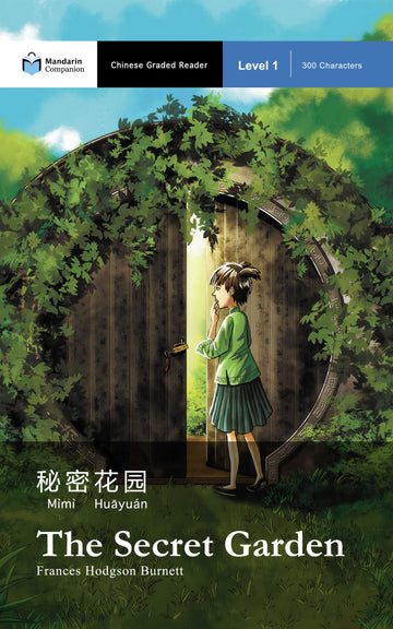 Mandarin Companion - The Secret Garden - Simplified Chinese edition