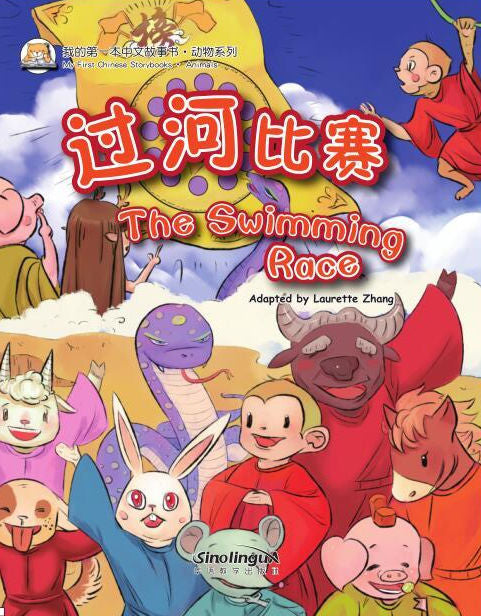 The Swimming Race - My First Chinese Storybook - Animals - with downloadable mp3 audio to hear the story - Bilingual simplified chinese