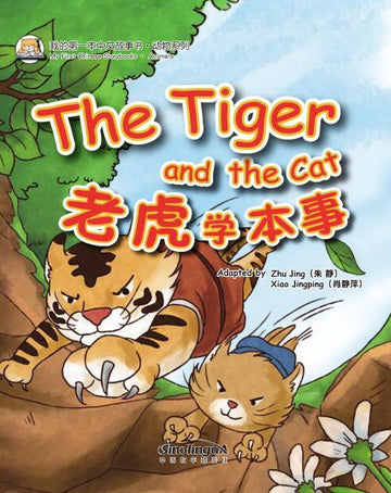 2) The Tiger and the Cat