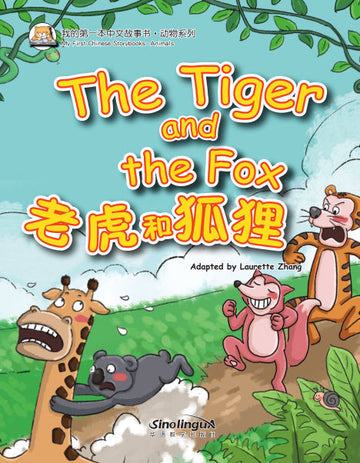 2) The Tiger and the Fox