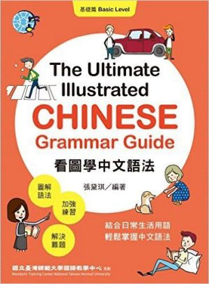 The Ultimate Illustrated Chinese Grammar Guide