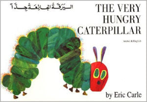 The Very Hungry Caterpillar Bilingual Arabic edition