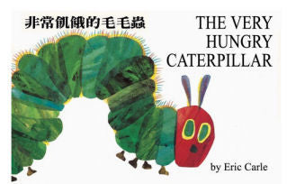 The Very Hungry Caterpillar - Bilingual Chinese edition - by Eric Carle