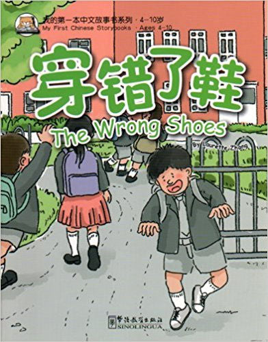 The Wrong Shoes Ages 4-10