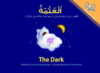 Dark, The  - Arabic Edition