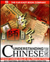 Understanding Chinese Language course