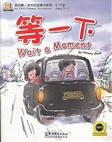 Wait a Moment - My First Chinese Storybook - Ages 5-11 - Bilingual Simplified Mandarin Chinese with downloadable mp3 audio from Sinolingua