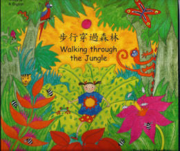 Walking through the jungle chinese