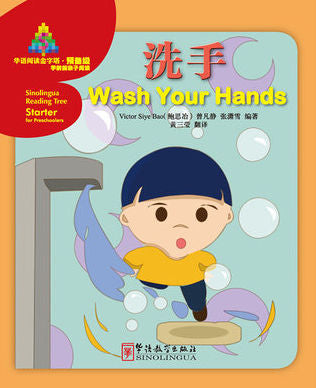 Sinolingua Reading Tree - Starter Level - Wash Your Hands