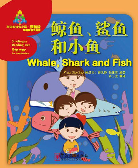 Sinolingua Reading Tree - Starter Level - Whale,Shark and Fish
