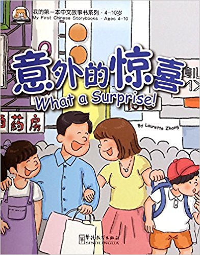 What a Surprise? Ages 4-10 - My First Chinese Storybook - Bilingual Simplified Mandarin Chinese with downloadable mp3 audio