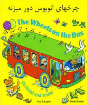 The Wheels on the Bus - Farsi Edition