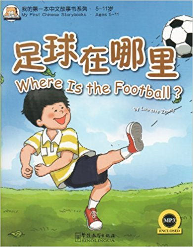 Where is the Football? Book and CD