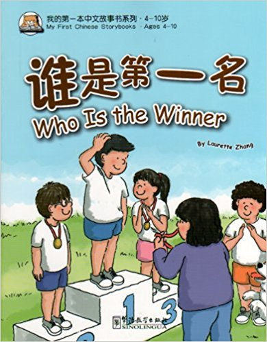 Who is the Winner Ages 4-10 - My First Chinese Storybook - Bilingual Simplified Mandarin Chinese downloadable mp3 audio