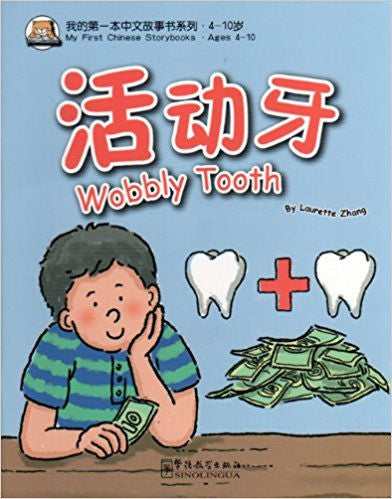 Wobbly Tooth Ages 4-10 My First Chinese Storybook Bilingual Simplified Mandarin Chinese with downloadable mp3 audio