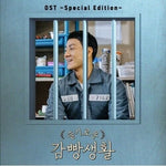 Prison Playbook OST 2018 TVN Korean TV Show Drama O.S.T Krystal,Heize,Winner
