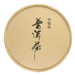 Pu-Erh Beeng Cha Pie - The Soho Tea Company