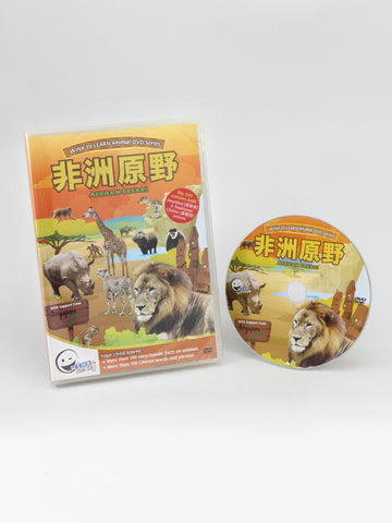 Animal Encyclopedic DVD: African Safari (Chinese)