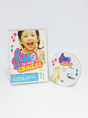 SING to LEARN Chinese DVD (Vol. 1)
