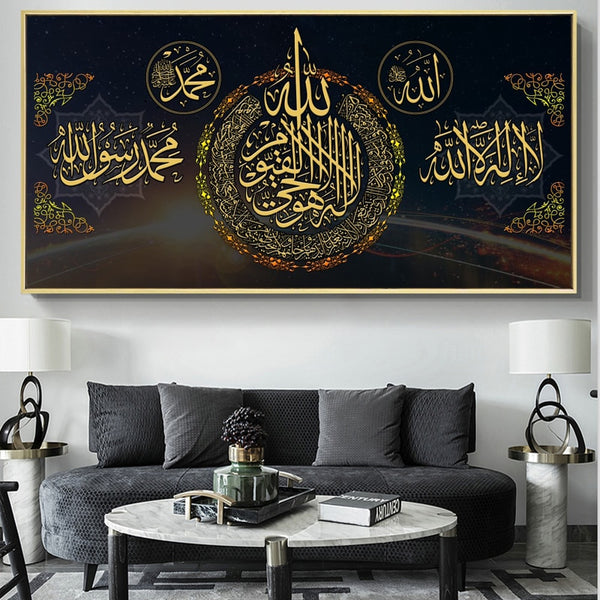 Quran Letter Posters and Prints Wall Art Canvas Painting Muslim Islamic Calligraphy Pictures for Living Room Home Wall Decor