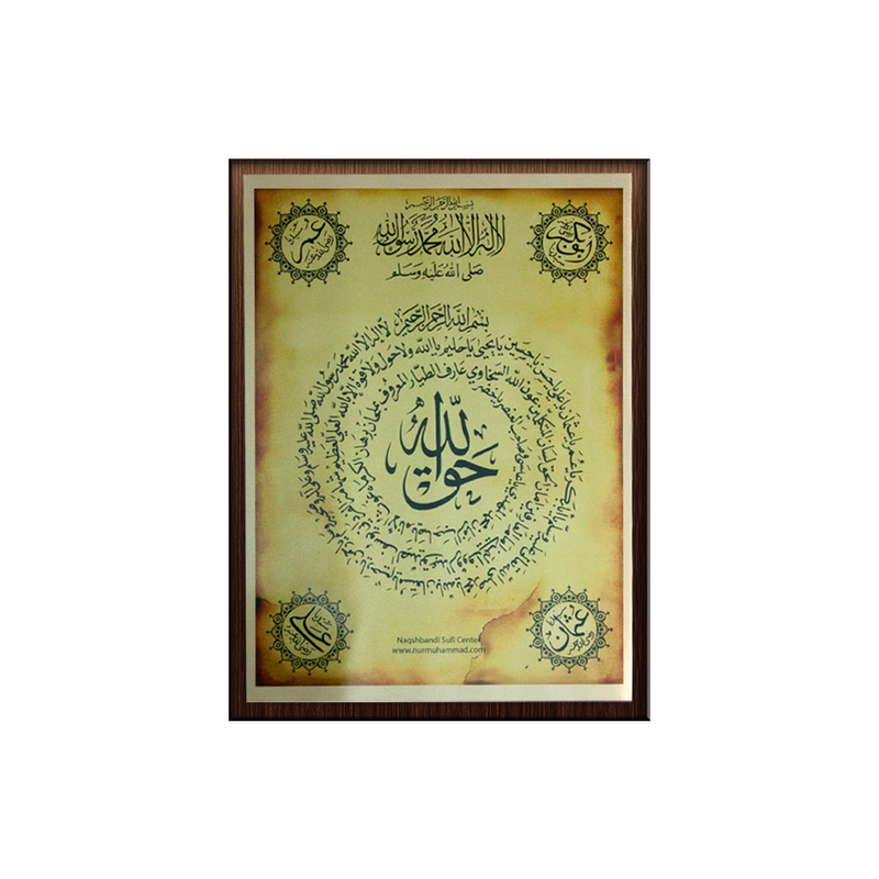 Gold Naqshbandi Taweez Plaque with the 4 Caliphs Calligraphy