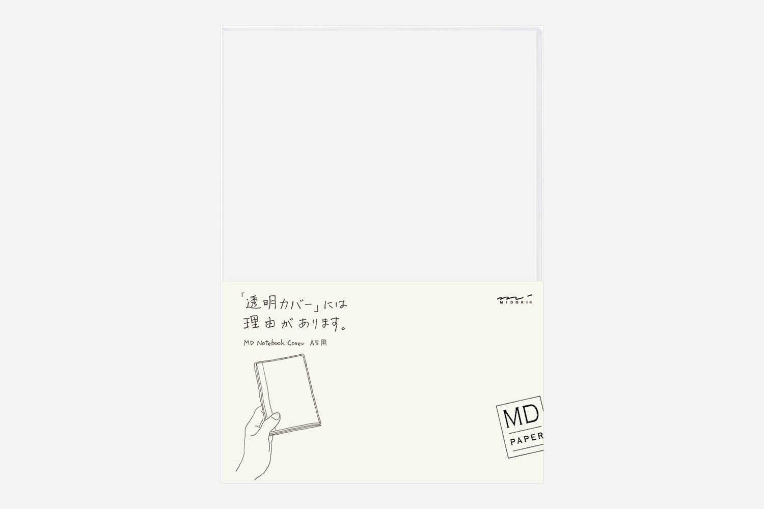 MD A5 Notebook Cover - Clear