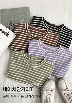 Continuous Improvement Stripes T-Shirt
