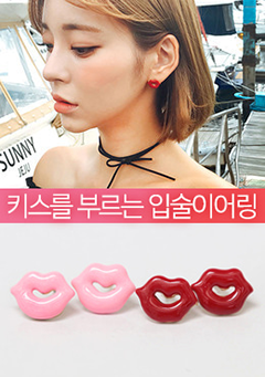 Bright Lips Earrings