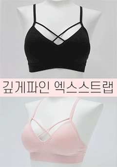X Strap Casual Bra Top