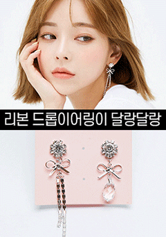 Unbalanced Ribbon Drop Earring