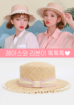 Lovely Tok Tok Straw Hat
