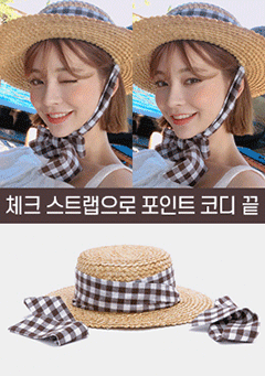 My Sunshine Check Ribbon Pointed Hat