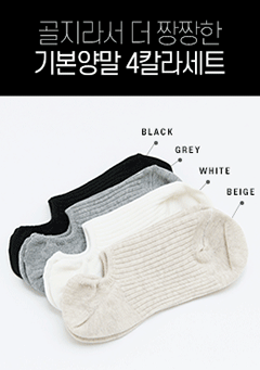 Basic 4Colors Socks Set