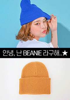 My Name Is Beanie Hat
