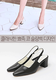 Cream And Cinnamon Slingback Heel
