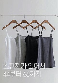 Basic Cotton Cami