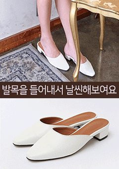 Simple Daily Heeled Mule