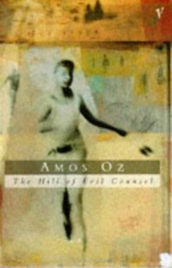Hill of Evil Counsel  by Amos Oz - 9780099747406