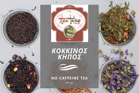 TEA TALES - KΟΚΚΙΝΟΣ ΚΗΠΟΣ 100gr - s-coffeehouse