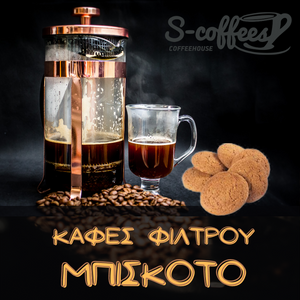 s-coffees-cookies-filter-coffee