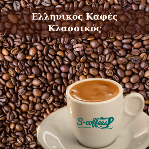 GREEK-COFFEE-250GR
