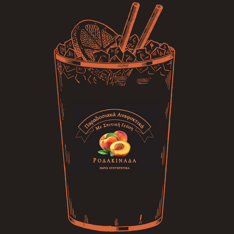 PEACH JUICE S-COFFEES