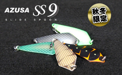 AZUSA SS9 SLIDE SPOON Limited Color