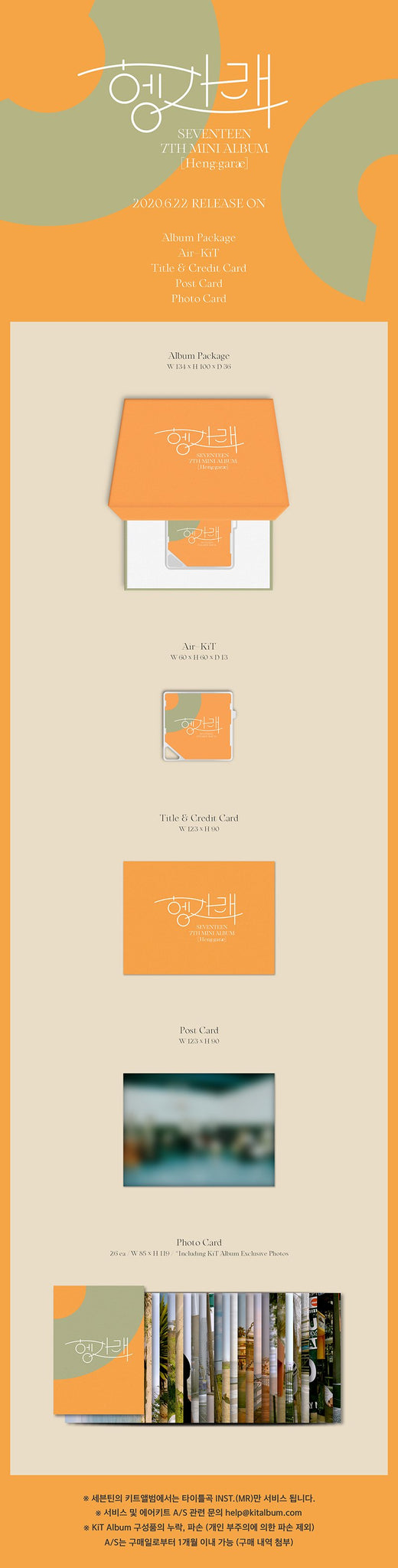 SEVENTEEN 7th Mini KiT Album - Heng:garae 헹가래 AIR KiT