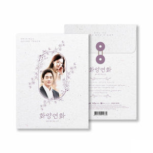 tvN Drama O.S.T When My Love Blooms (화양연화) CD