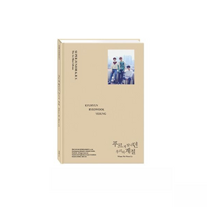 Super Junior K.R.Y 1st Mini Album - When We Were Us (Pure Ver.) CD + Poster