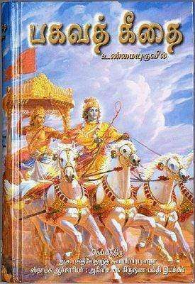 Bhagavad Gita As It Is - Tamil Edition