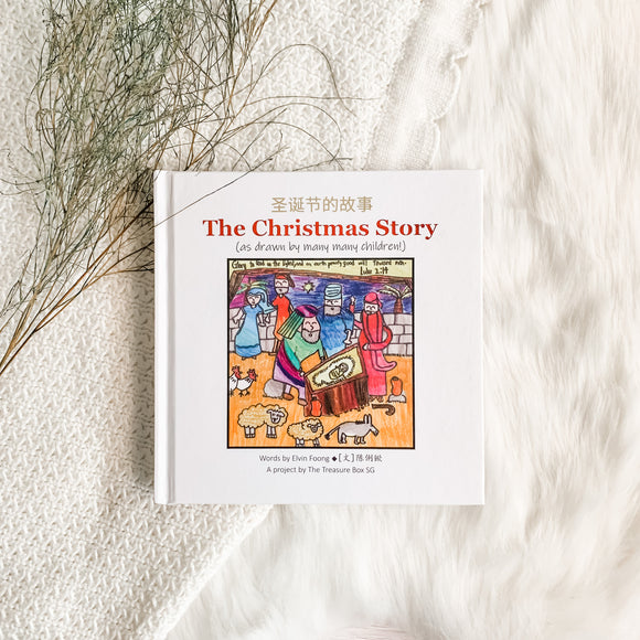 The Christmas Story (as drawn by many many children)