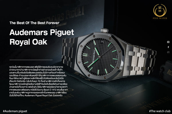 Audemars Piguet Royal Oak_cover